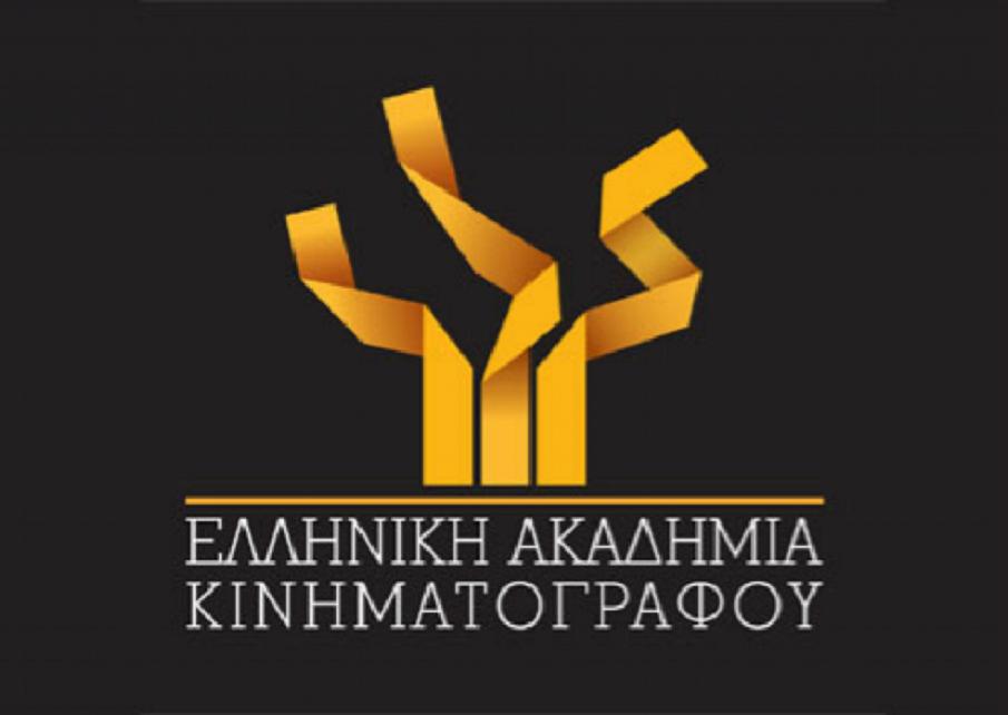 HellenicFilmAcademy
