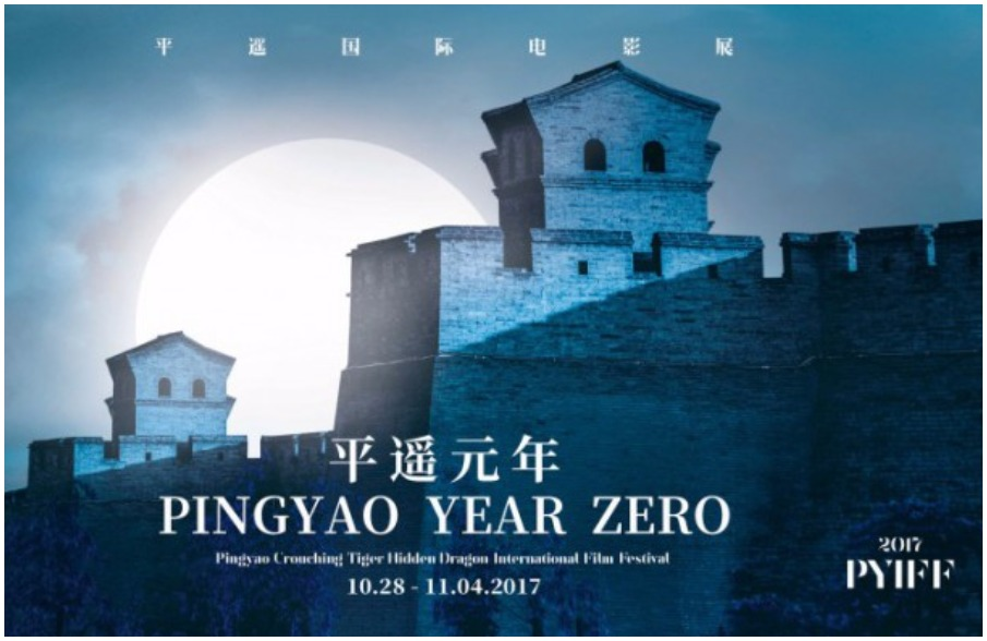 Aleksej German Jr. - Pingyao Crouching Tiger Hidden Dragon International Film Festival #PYIFF