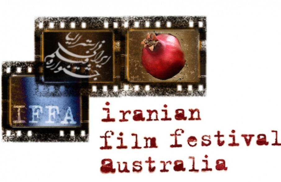 IranianFilmFestivalAustralia